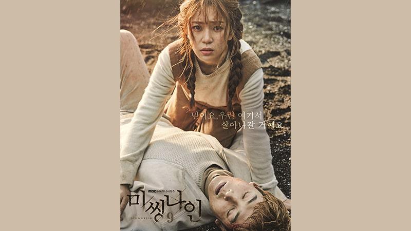 Drama Chanyeol EXO - Missing 9