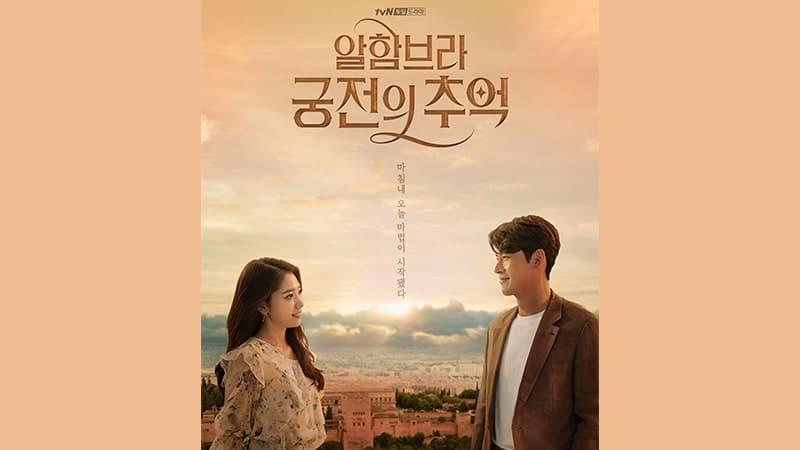 Drama Chanyeol EXO - Memories of the Alhambra