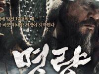 Film Korea Terbaik Sepanjang Masa - The Admiral Roaring Currents