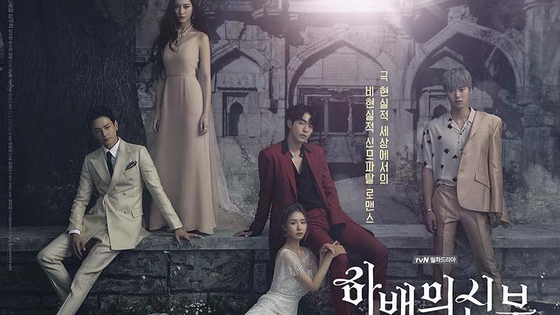 Drama Korea Nam Joo Hyuk - The Bride of Habaek